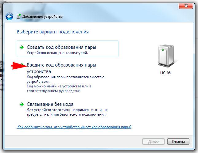 EnterCode