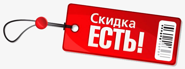 skidka-jpg-aaa433c9b11f3b0559beb12b6508ba85